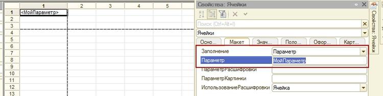 1с параметры макета, создание