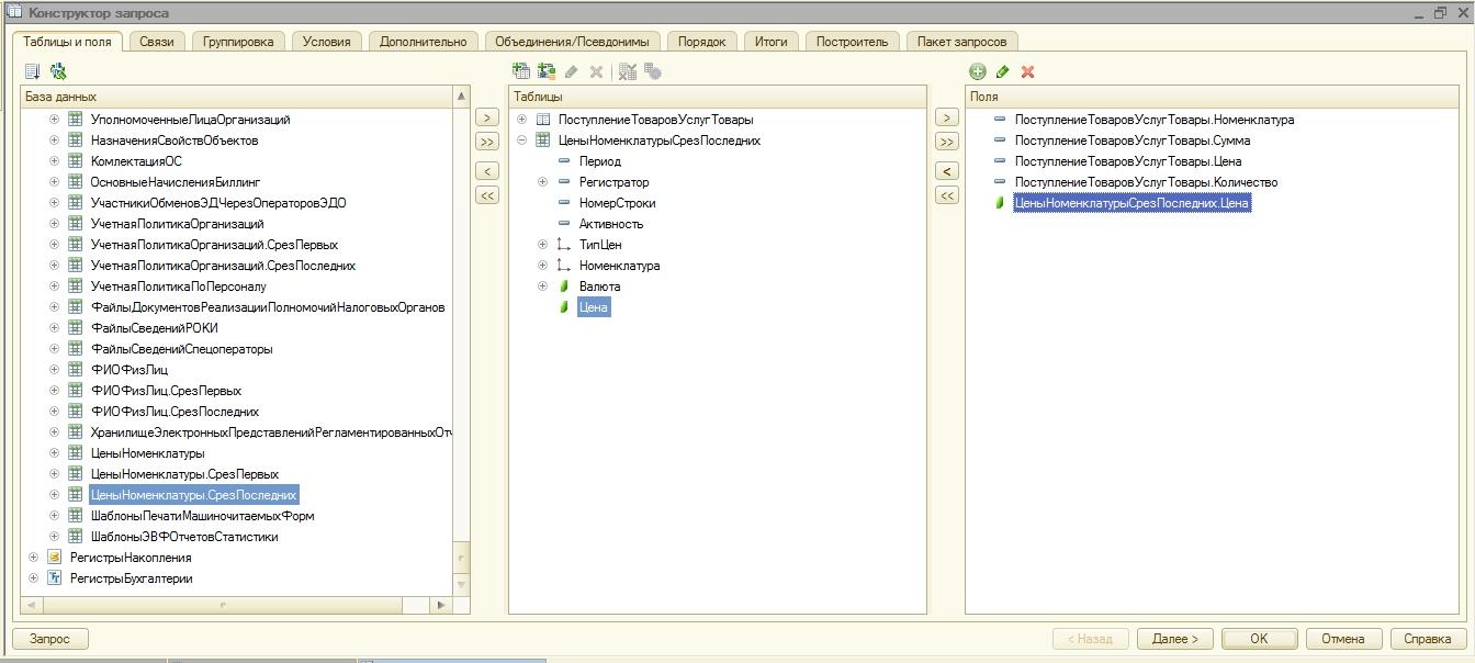 Конструктор запросов таблицы и поля