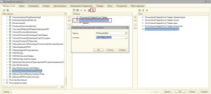 Заполнение параметров виртуальной таблицы