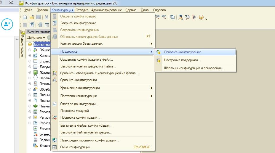 1с 8 0 обновление 1с бухгалтерия 7 версия 2012 обновление 4
