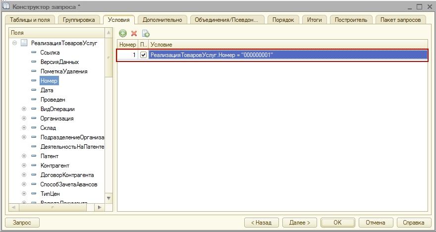 Сертификаты 1с библиотеке стандартных подсистем способы обмена 1с с другими системами.