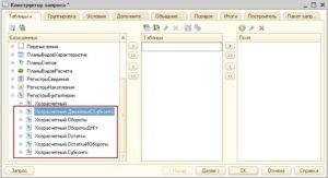 Виртуальные таблицы в конструкторе запросов 1с