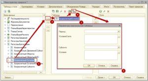Открыть параметры виртуальной таблицы