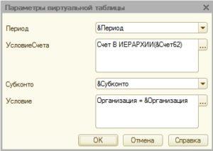 Параметры виртуальной таблицы остатки регистр бухгалтерии