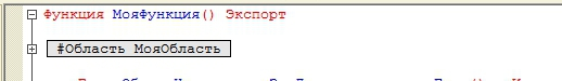 Объединение кода в область 1с 8.3 2