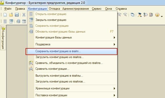 Выгрузить файлы конфигурации