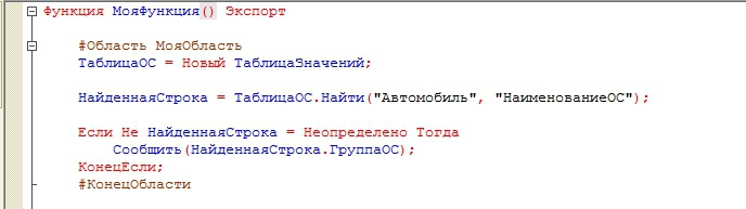 Объединение кода в область 1с 8.3 1