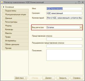 вид движения в запросе 1с можно проверить только у регистра с видом Остатки