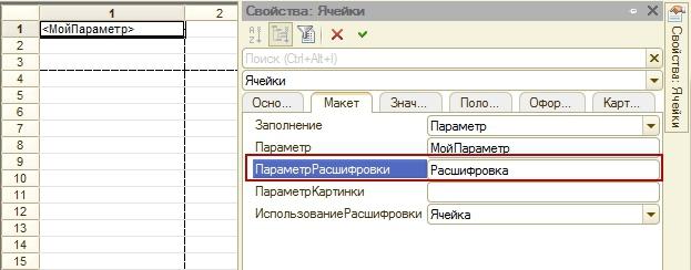 Задать в макете 1с параметр расшифровки