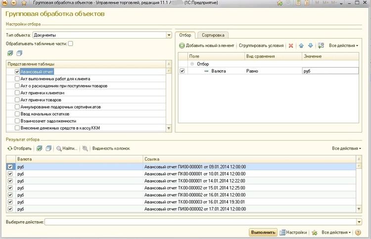 Групповая обработка справочников и документов 8.3 управляемые формы