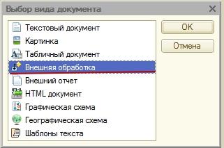 Выбор вида документа 1С