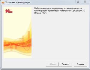Установка файла обновления 1С