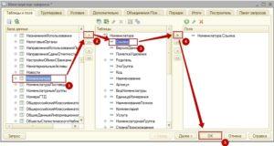 Создание запроса по номенклатуре при помощи конструктора запросов