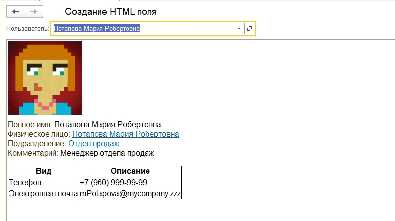 Html документ сформированный в 1с